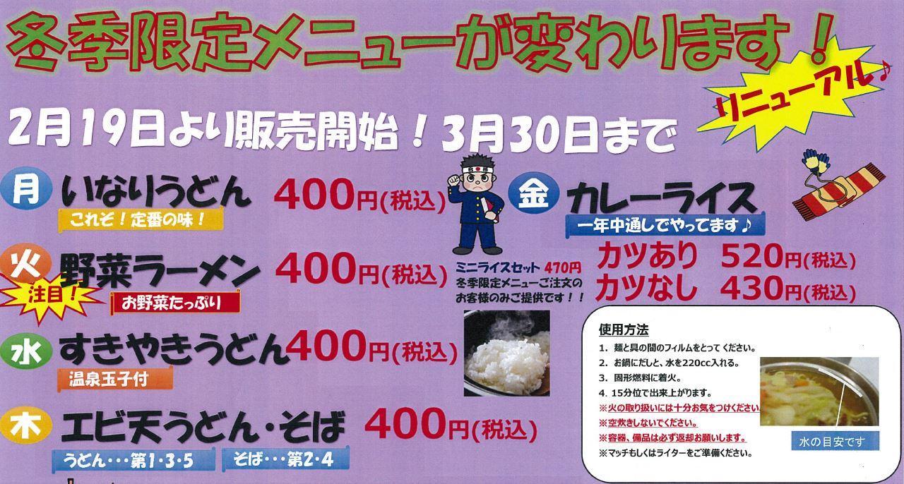 2017-18冬季限定鍋うどんメニュー