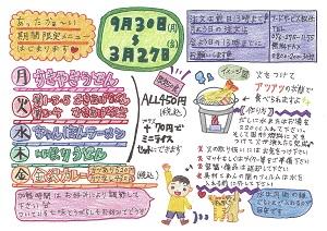 2019冬季限定麺類メニュー