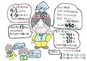 2020秋季限定丼物メニュー