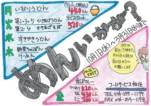 2020年季限定日替わり麺メニュー